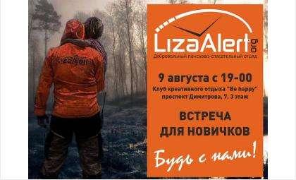 «Лиза Алерт» - нам важен любой человек
