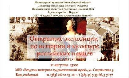 Бесплатная выставка откроется 21 августа