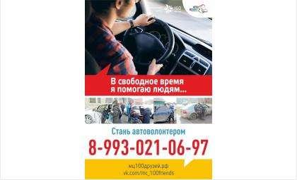 Автопомощь в Бердске – проект «Добрая дорога»