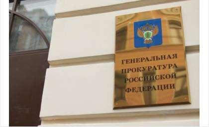Комиссия Генпрокуратуры РФ примет бердчан в Новосибирске