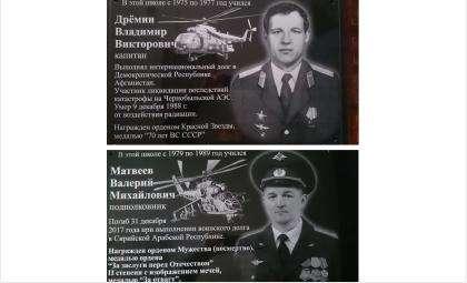 В Бердске увековечат память погибших лётчиков Владимира Дрёмина и Валерия Матвеева