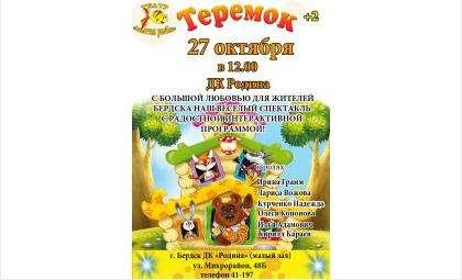 Приглашаем вас и ваших детей на спектакль «Теремок» в ДК Родина»