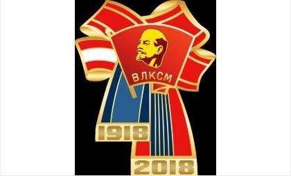 ВЛКСМ 100 лет