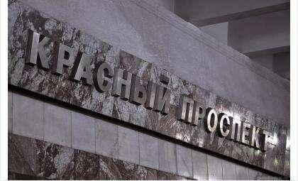 В Новосибирском метрополитене пройдут ночные учения на станции «Красный проспект»