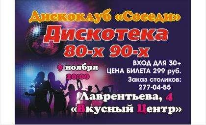 В Академгородке проводятся дискотеки для тех, кому за 30
