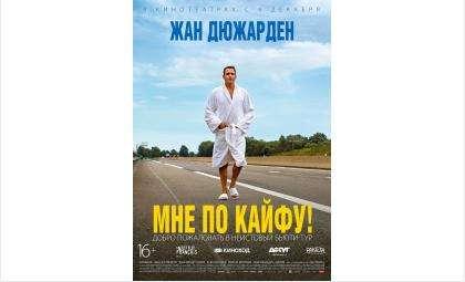 Французская комедия «Мне по кайфу!» с 6 декабря в прокате в Орионе» в Бердске