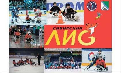 Следж-хоккеисты из Бердска поедут на турнир в Санкт Петербург