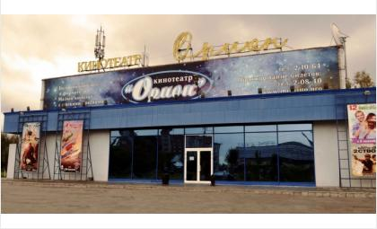 """""""Орион"""" - единственный кинотеатр в Бердске"""