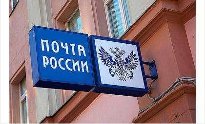Почта России сообщила режим работы в праздничные и новогодние дни