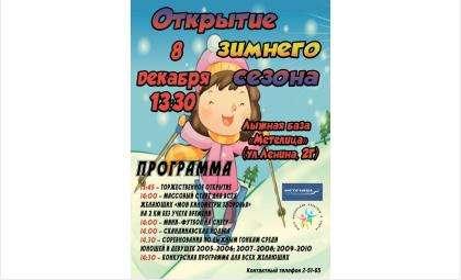 Открытие зимнего сезона в «Метелице» в Бердске