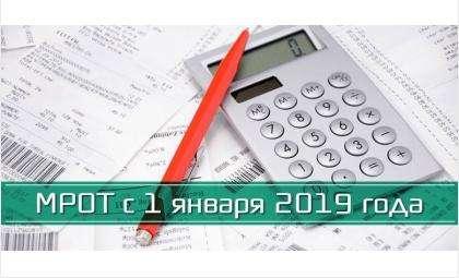 С 1 января 2019 года МРОТ в Новосибирской области повысится до 14100 рублей