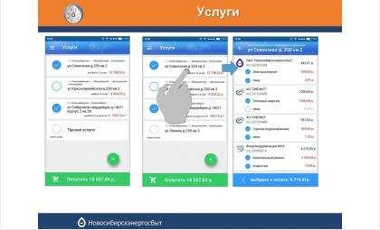 Платосфера – удобное мобильное приложение для платежей!