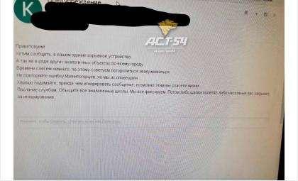 Такое письмо рассылается по электронным почтам - неповторять ошибки магнитогорцев