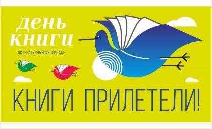 Уникальный литературный фестиваль «День книги» 3 февраля пройдет в Бердске