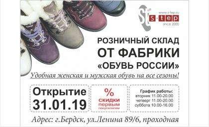 31 января открытие розничного склада «Обуви России» в Бердске. Скидки!