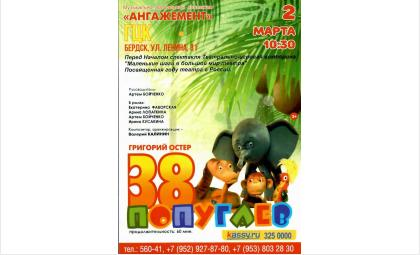 Спектакль для детей «38 попугаев» состоится в ГДК Бердска 2 марта