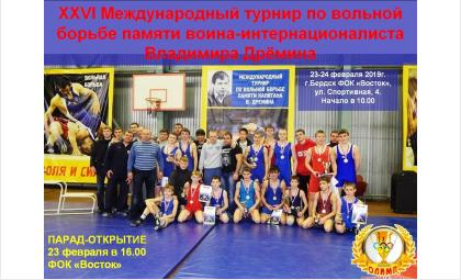 XXVI международный турнир по вольной борьбе памяти Дрёмина состоится в Бердске
