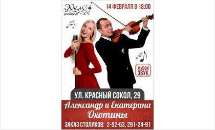 Романтический День влюбленных под живую музыку в ресторане «Эдем» в Бердске
