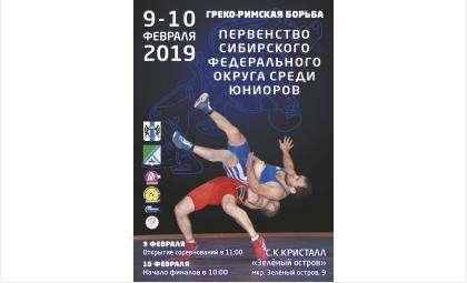 Первенство СФО по греко-римской борьбе среди юниоров состоится в Бердске