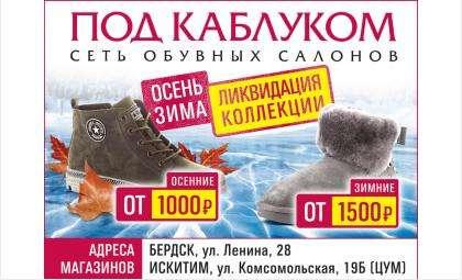 Ликвидация обуви в магазинах-дискаунтерах «Под каблуком»: скидки до 70%!