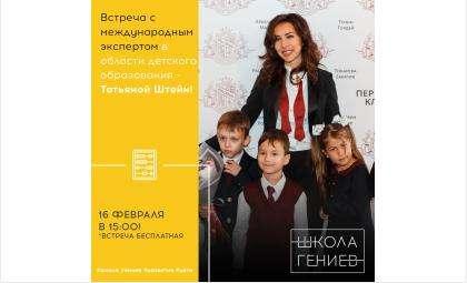 Уникальная встреча с международным экспертом в области детского образования Татьяной Штейн в Бердске