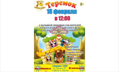 ГДК Бердска приглашает на детский спектакль «Теремок»