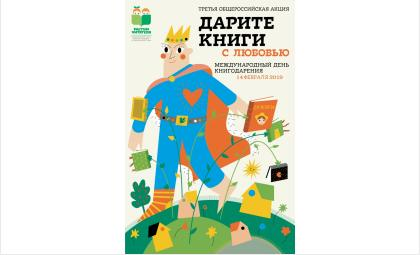 Во всех библиотеках Бердска началась акция «Подари книгу»