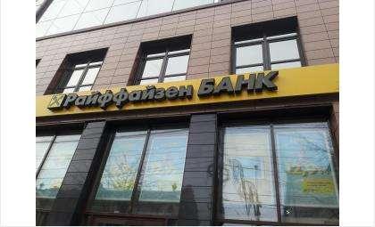 Райффайзенбанк вошел в топ-3 самых надежных банков России по версии Forbes
