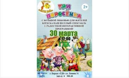 Детский спектакль «Три поросенка» состоится в ГДК Бердска