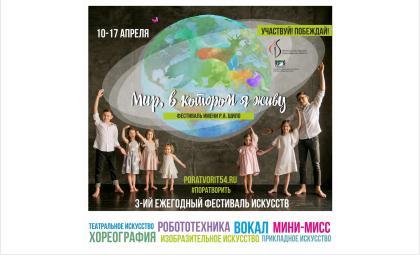 Детей и молодежь из Бердска приглашают на фестиваль искусств «Мир, в котором я живу»