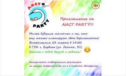 """ГДК Бердска приглашает на мероприятие для будущих мам """"АИСТ PARTY"""""""
