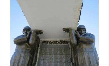 Мемориал Славы в Бердске