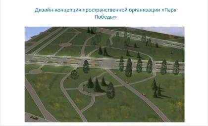 Дизайн-концепция пространственной организации «Парк Победы»