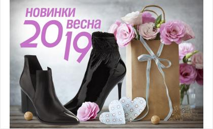 Весенняя коллекция в салонах обуви «Под каблуком» - по акции