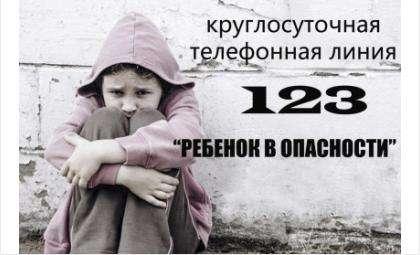 Круглосуточно в СКР работает телефонная линия «Ребенок в опасности»