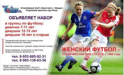 В Бердске начат набор девочек и девушек в футбольную команду