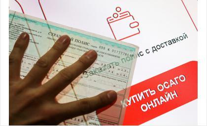 В Барабинске продавали поддельные полисы ОСАГО в сети Интернет