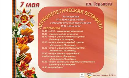 Легкоатлетическая эстафета в честь Дня Победы состоится в Бердске