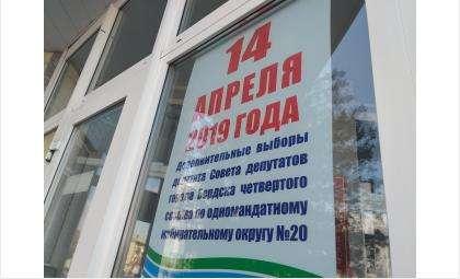 Выборы на округе №20 состоятся 14 апреля
