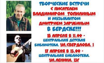 Творческие встречи с писателем Владимиром Топилиным пройдут в Бердске