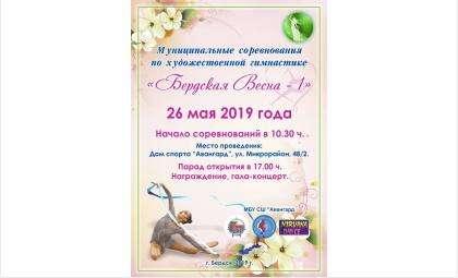 Приглашаем на соревнования по художественной гимнастике «Бердская весна»