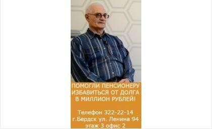 Александр Артурович Глушков теперь может забыть об огромном долге
