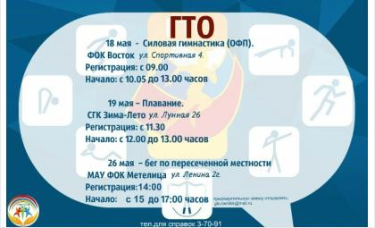 Бердчан приглашают в мае сдать нормы ВФСК ГТО