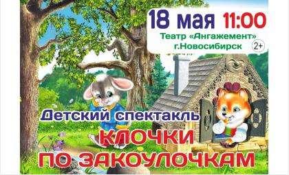 ГДК Бердска приглашает на детский спектакль
