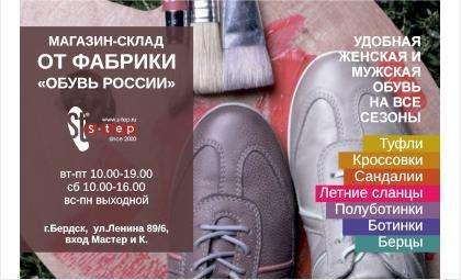 В ассортименте магазина широко представлены мужская и женская обувь на все сезоны