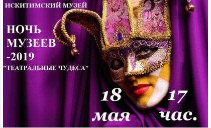 """Программа Ночи музеев """"Театральные чудеса"""" в Искитимском музее"""