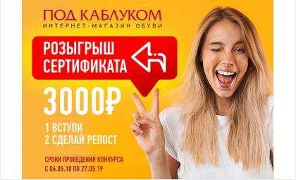 """Интернет-магазин обуви """"Под каблуком"""" запускает розыгрыш"""