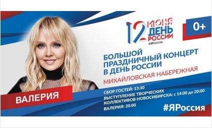 Певица Валерия станет хедлайнером концерта в честь Дня России в Новосибирске