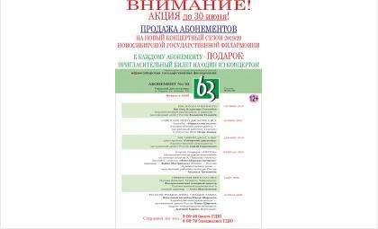 ГДК Бердска приглашает вас приобрести абонементы на новый концертный сезон 2019/20 филармонии + АКЦИЯ!