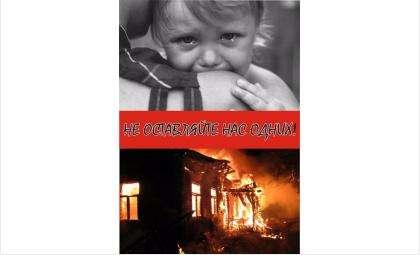 Бердчане! Научите детей правильным действиям при пожаре